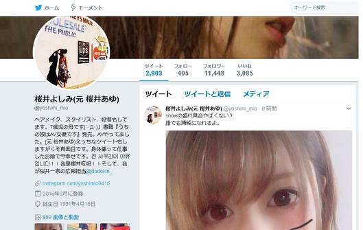 桜井あゆ Twitter