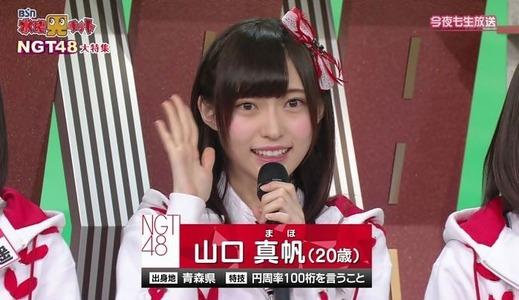 yamaguchi maho 1125 top