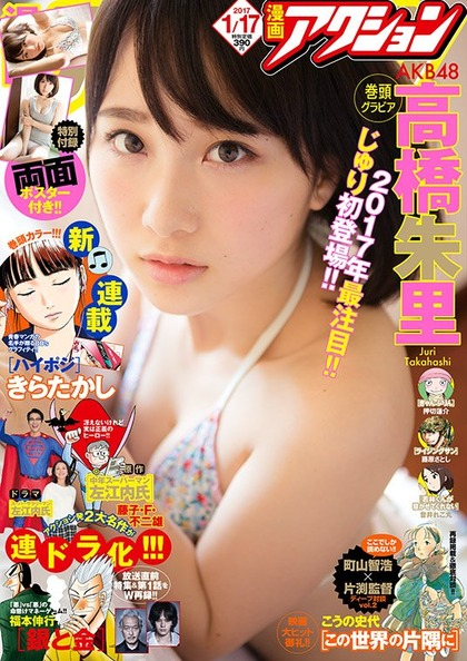 takahashi jyuri magazine 1