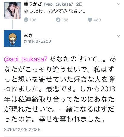 aoi tsukasa Twitter キャプ 3