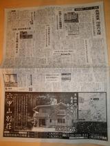 日経新聞−六甲山別荘1