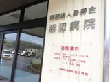 渡辺病院2