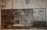 日経新聞−六甲山別荘2