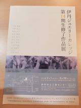 今関さん卒展5