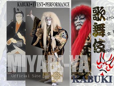 歌舞伎・雅屋