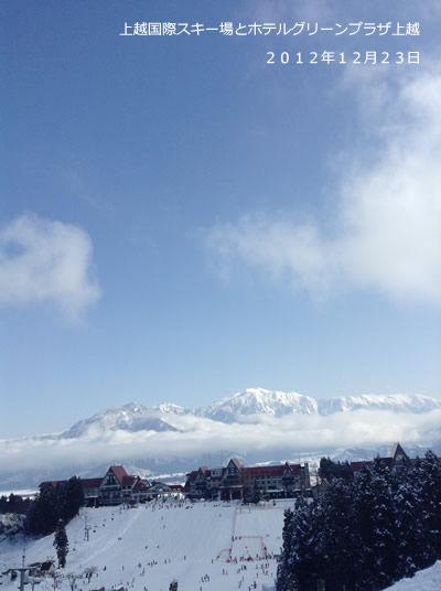 上越国際スキー場&ホテルグリーンプラザ上越