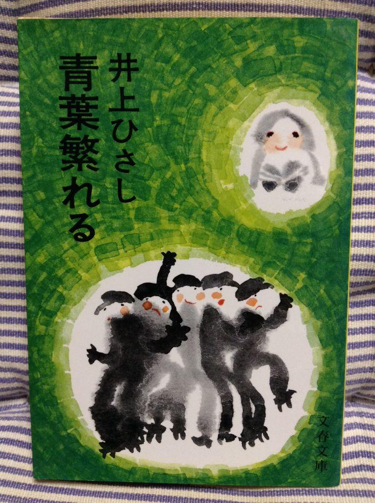 青葉繁れる』/井上ひさし/文庫判 : 書棚