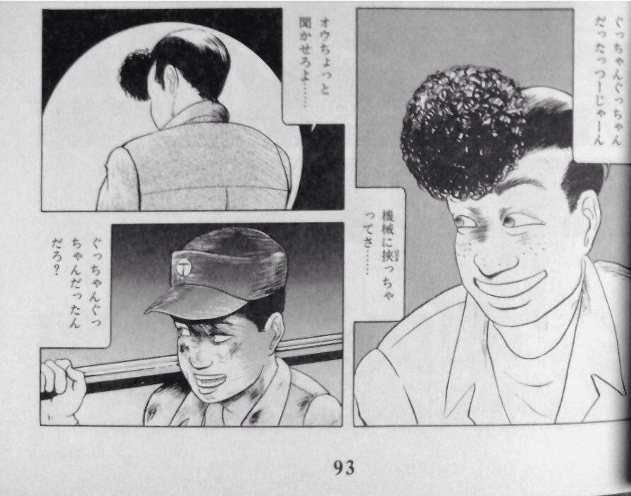 の ネタバレ 夕日 丁目 四