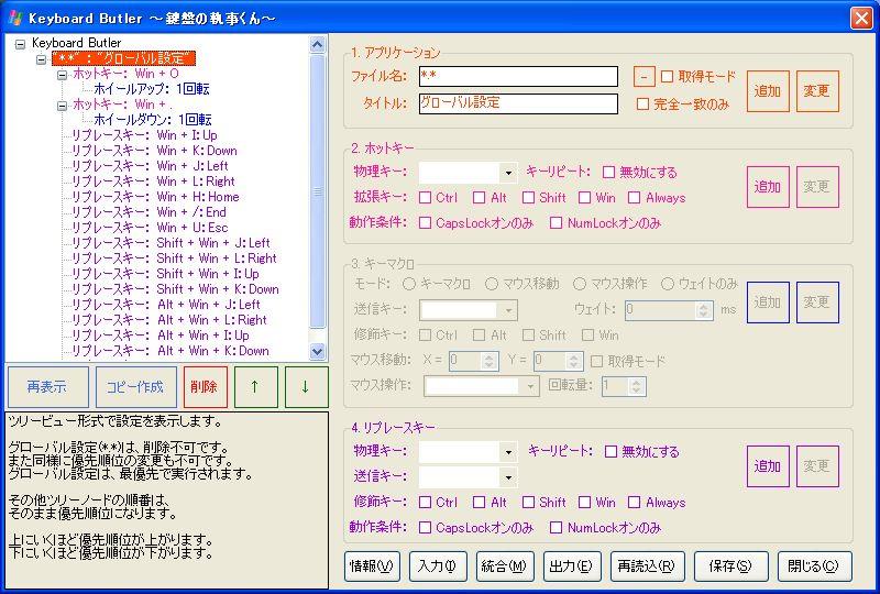 Keyboard Butler 〜鍵盤の執事くん〜screenshot_01