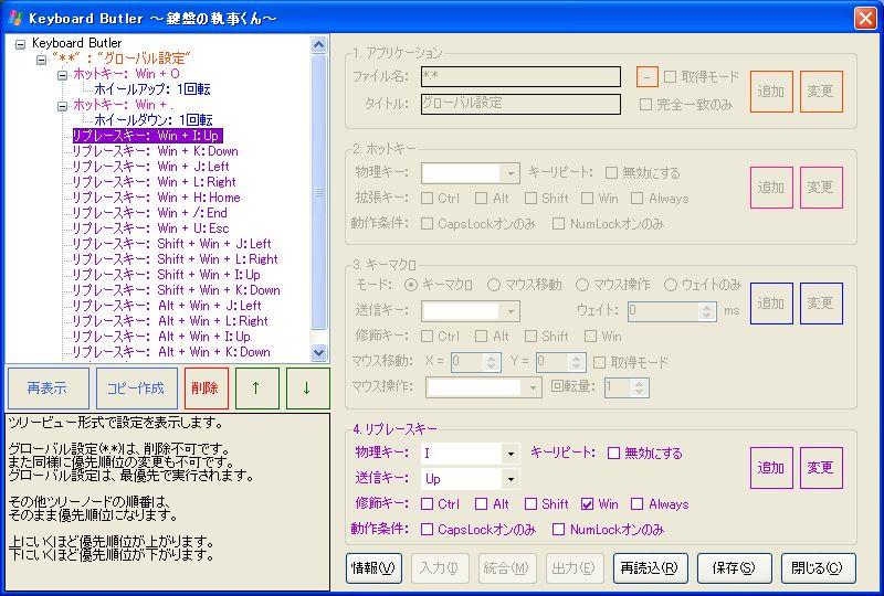 Keyboard Butler 〜鍵盤の執事くん〜screenshot_04