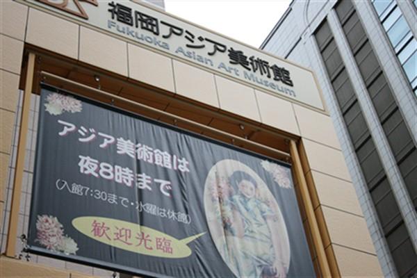 アジア美術館