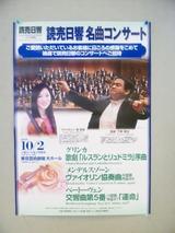 読売日響 名曲コンサート@101002