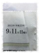 読売新聞@110911