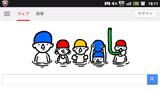 Googleさん夏至