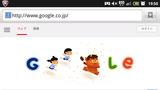 節分Google2015