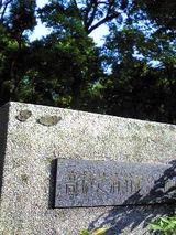 高橋是清記念公園@100516