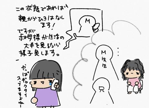 IMG_4887