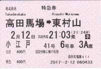 IMG_20170212_0008