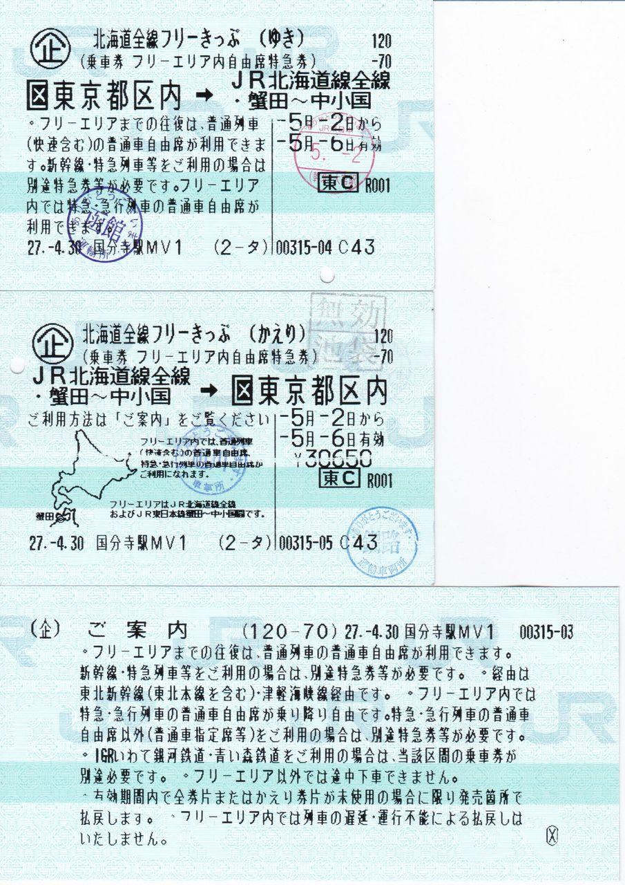 北海道全線フリーきっぷ : 修行&切符
