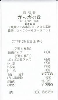 IMG_20170212_0009