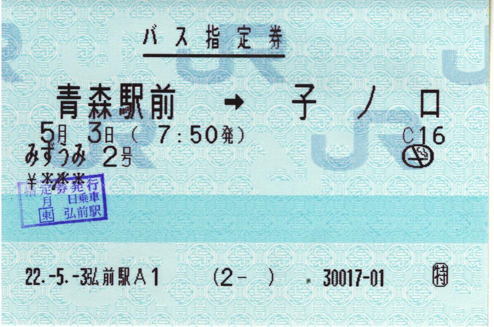 修行&切符 : 十和田北線 - live...