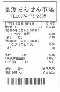 IMG_20170618_0007
