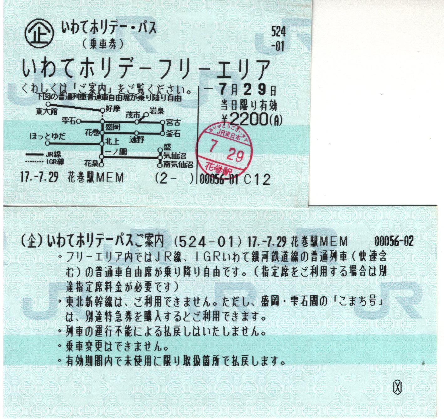 修行&切符 : ホリデーパス - li...