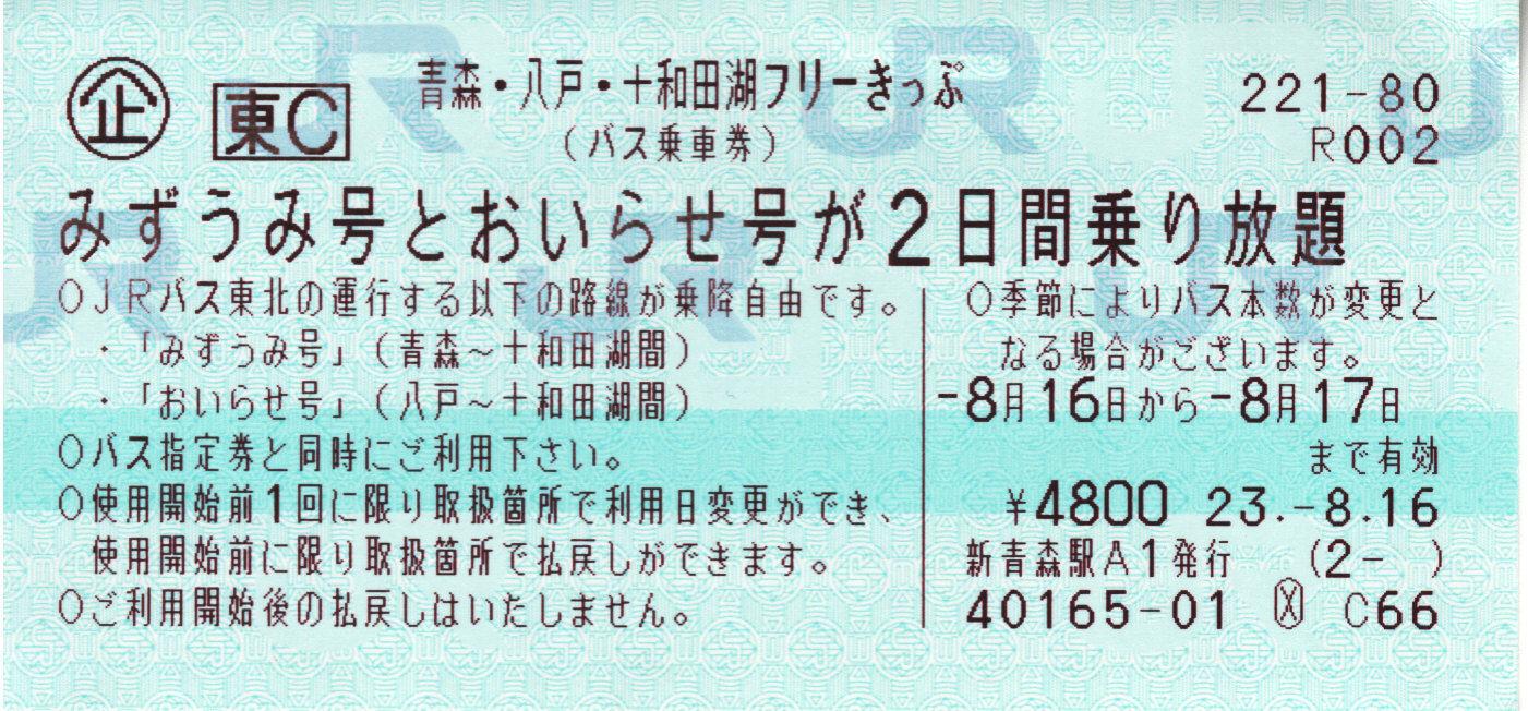 修行&切符 : 青森・八戸・十和...