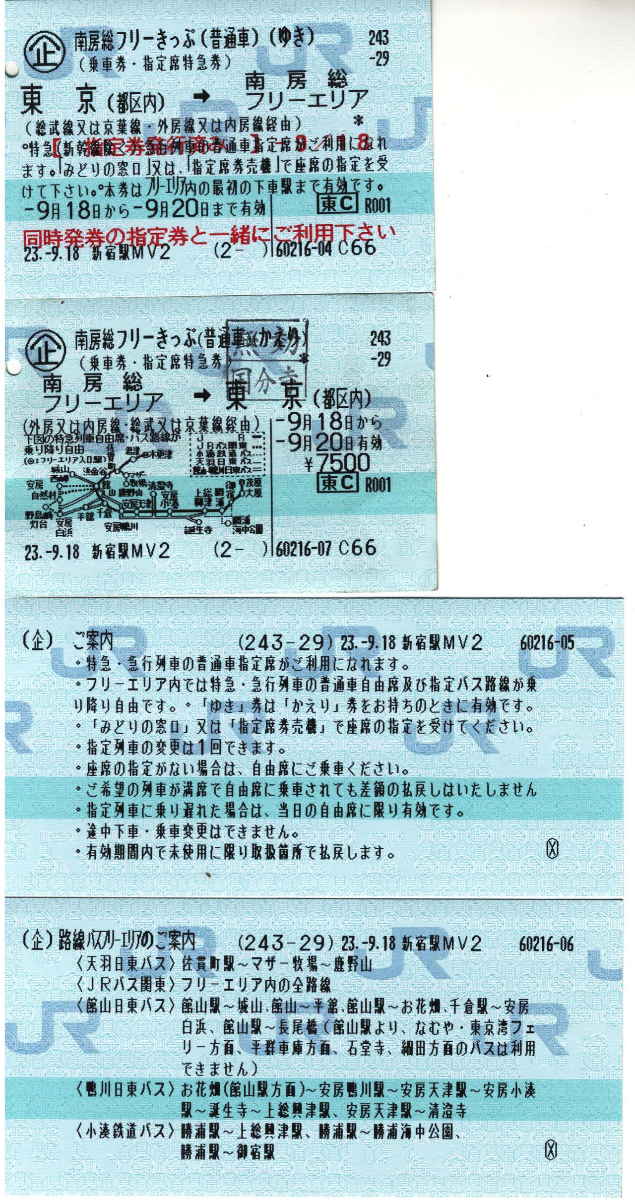修行&切符 : フリーきっぷ - li...