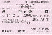 IMG_20170221_0001