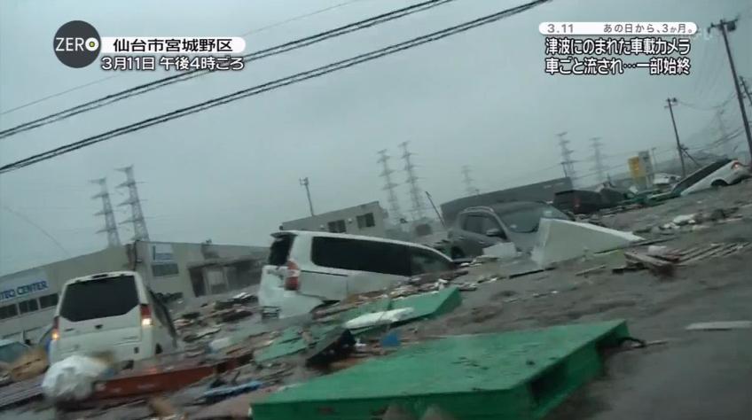 車載カメラが撮影した津波の脅威 動画: 東日本大震災 : YouTube動画