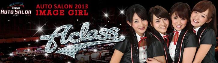 2013A-class