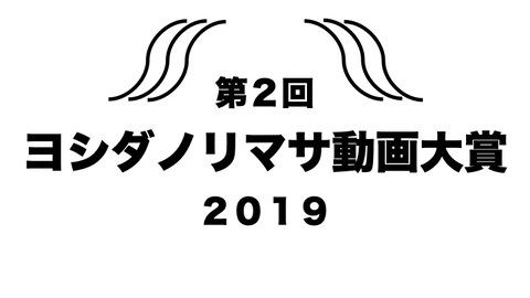 第2回ヨシダノリマサ動画大賞