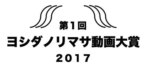 1回ヨシダノリマサ動画大賞