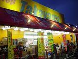 タカヤマ那珂川店〜夜9時まで