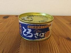 ミニマリストのサバ缶03