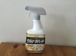 ミニマリスト風呂掃除01