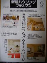 shinken200809