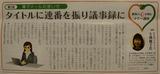 リフォーム達人倶楽部201105