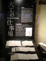 竹中大工道具館03