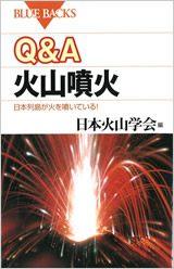 Q&A 火山噴火