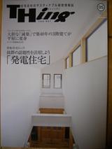 Thing200905