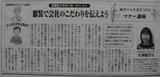 リフォーム産業新聞No.972