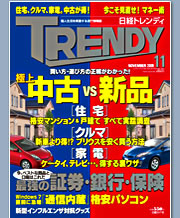 日経トレンディ0911