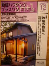 shinken200912-01