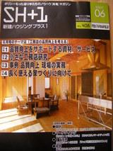 shinken200706