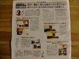 リフォーム達人倶楽部5月号住宅撮影