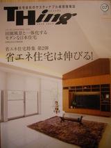 Thing201007