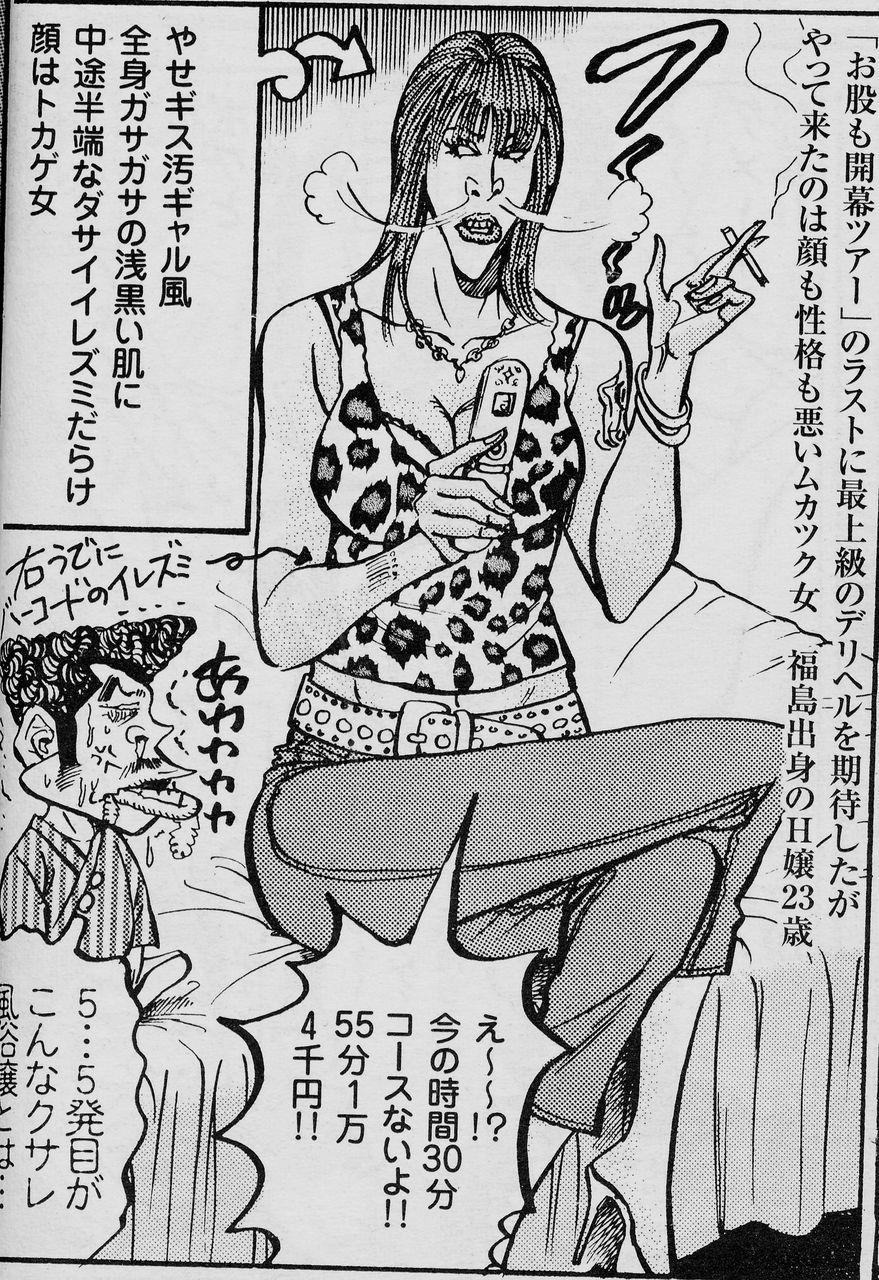 仙台・石巻取材 3 : 漫画家 桜壱バーゲン(櫻井稔文)のブログ