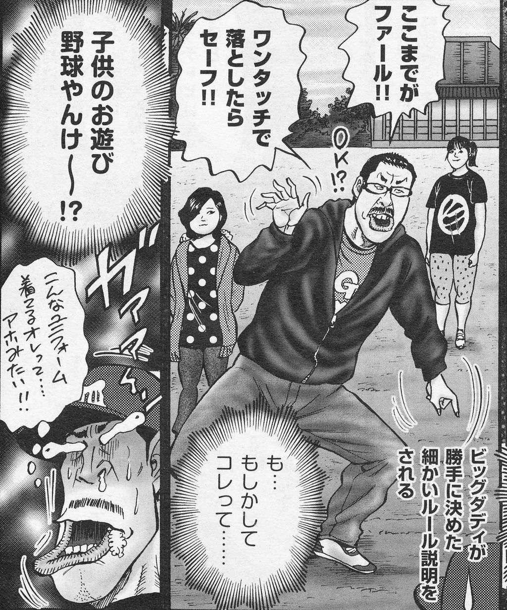 三つの大家族取材 4 : 漫画家 桜壱バーゲン(櫻井稔文)のブログ